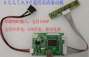 HDMI 1.2 Drive Board for 4.3/5/7/8/9 inch 40P/50P LCD 5V
