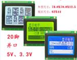 20P Parallel 12864 LCD Graphic KS0108 Backlight 3.3V 5V